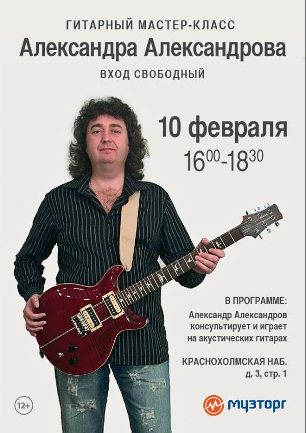 Гитар мастер класс