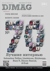 Журнал `DJMag` № 1 (70) - 2013